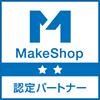 MakeShop認定パートナー