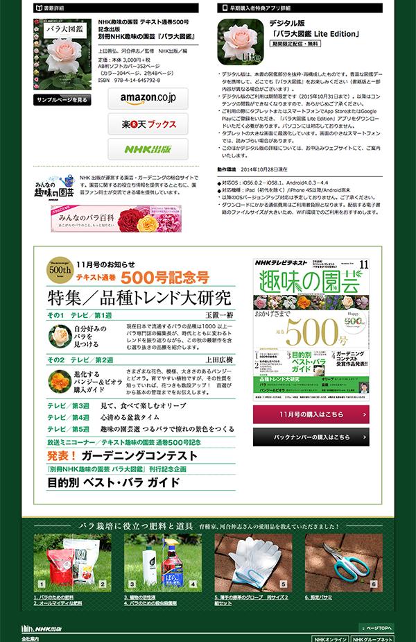 バラ大図鑑 LP