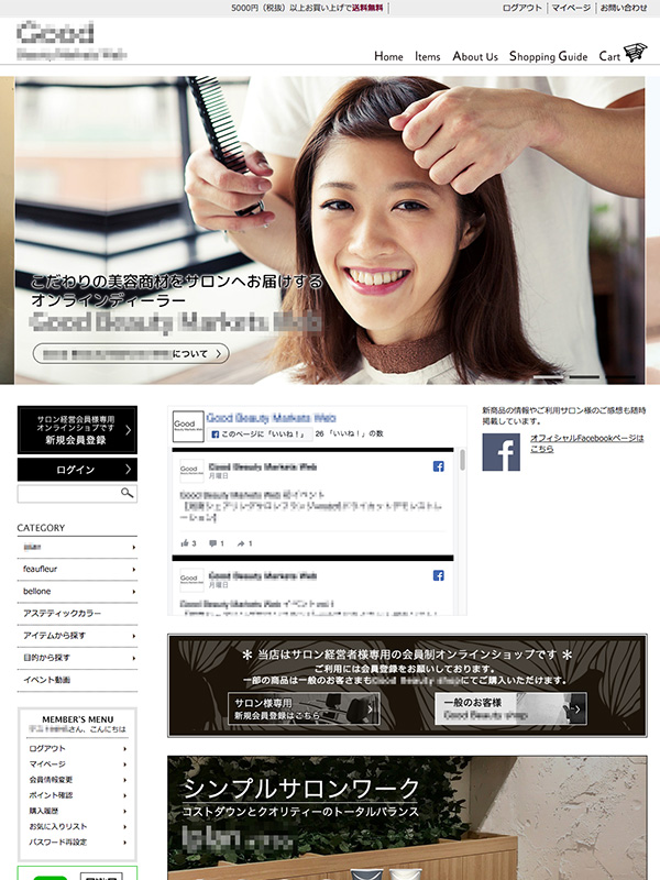 美容業界向けBtoB オンラインショップ