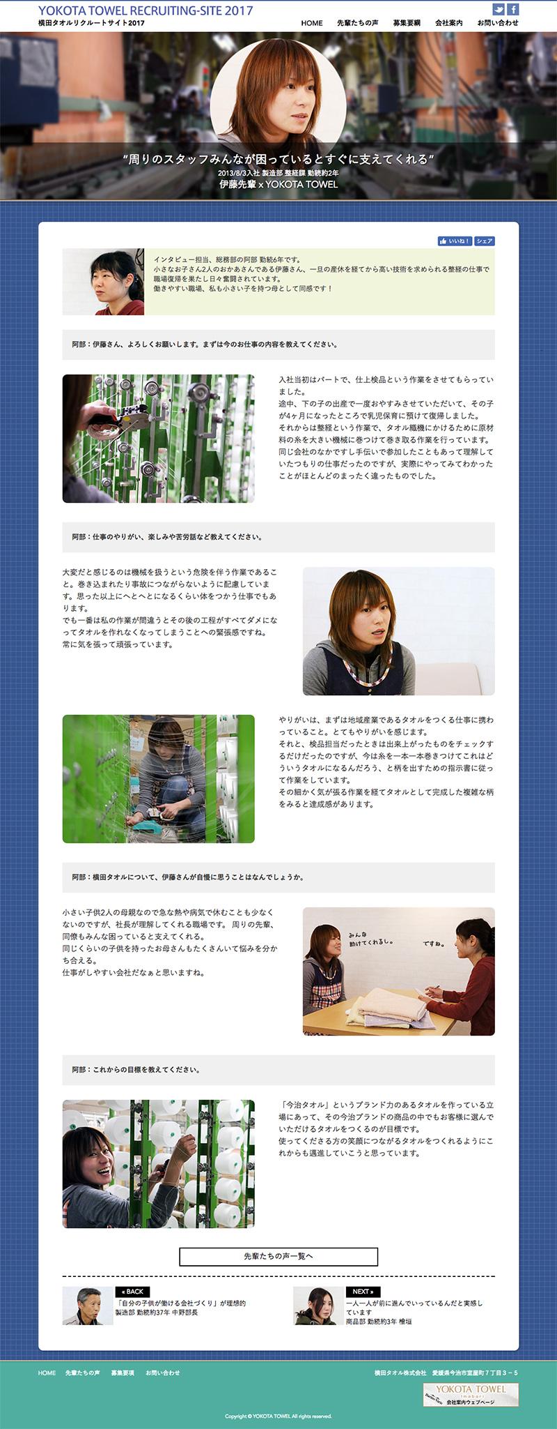 横田タオル リクルートサイト