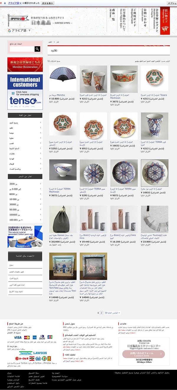 日本の伝統工芸品 オンラインショップ