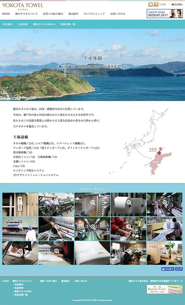 横田タオル オフィシャルサイト