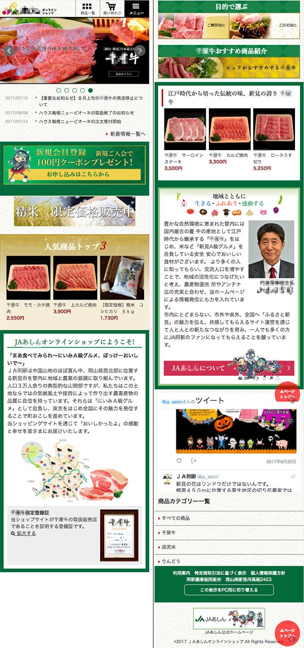 JA(中国地域)オンラインショップ