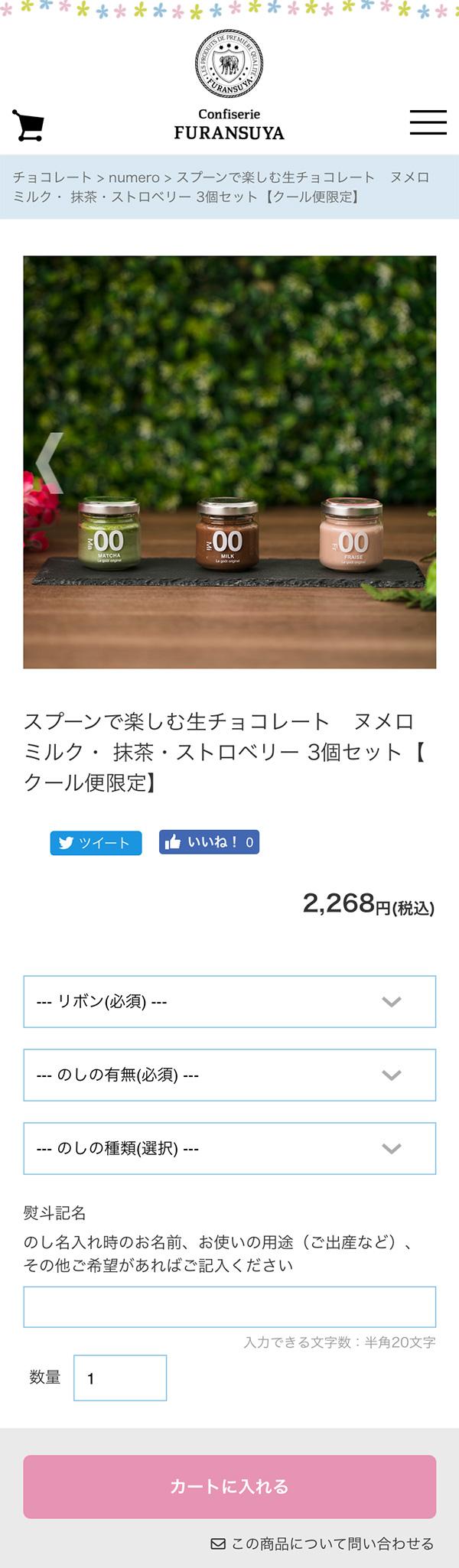 フランス屋製菓オンラインショップ