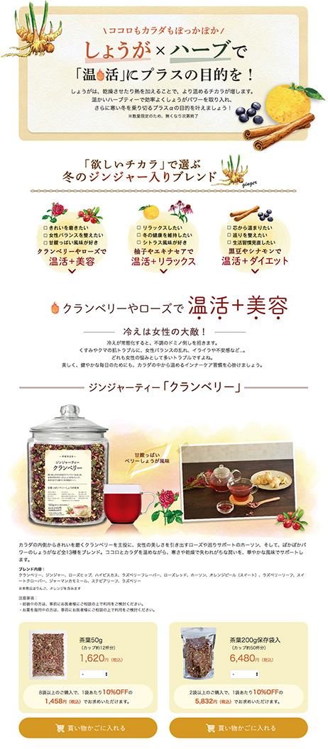 ハーブティオンラインショップLP 初秋 温活PR