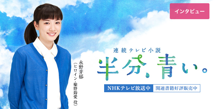 NHK朝ドラ 半分青い バナー