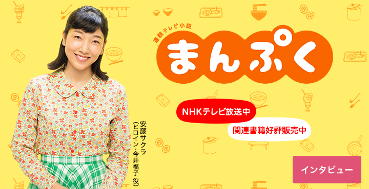 NHK朝ドラ まんぷく バナー