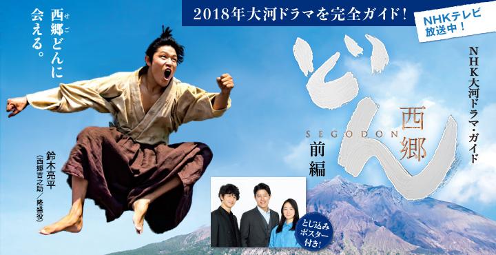 NHK大河ドラマ 西郷どん バナー