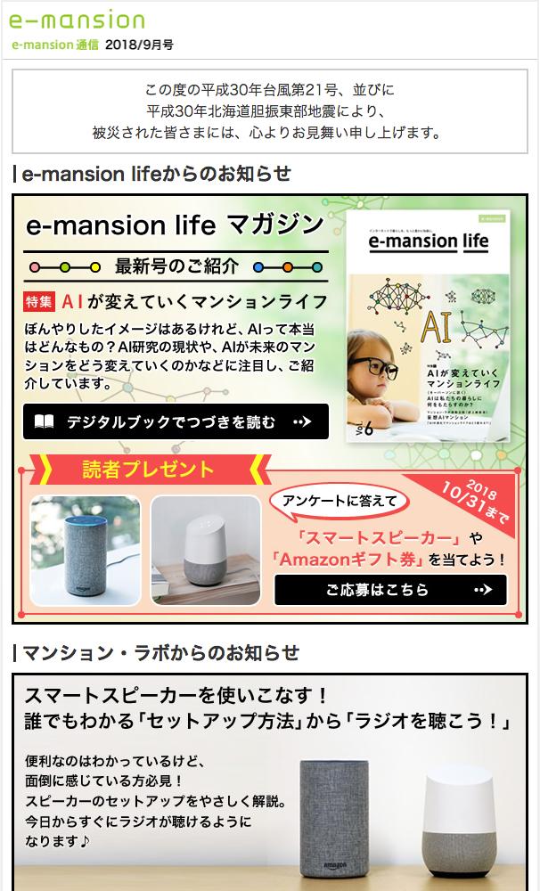e-mansion通信