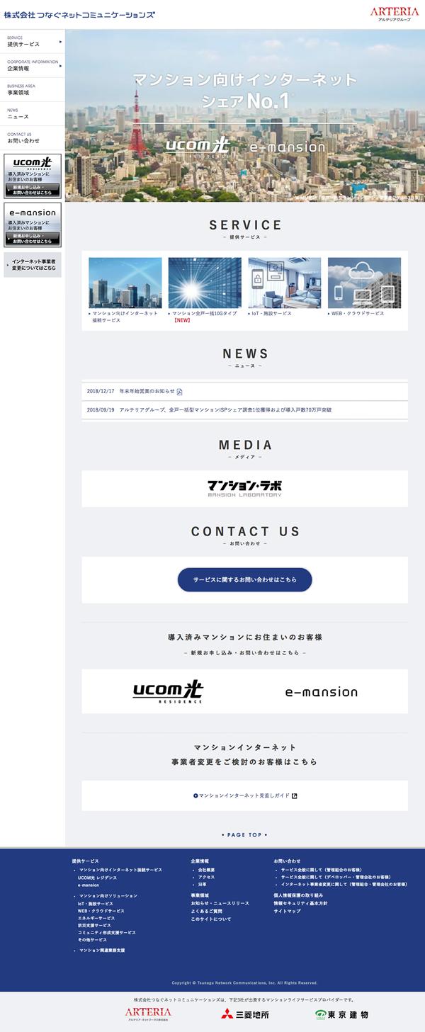 つなぐネットコミュニケーションズ