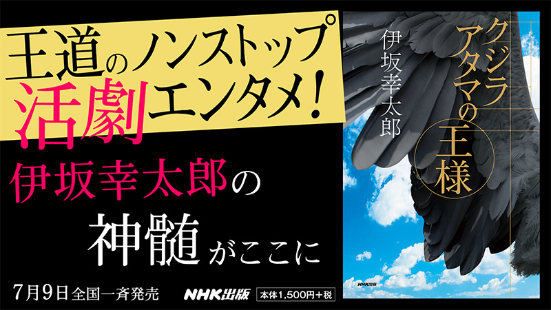 トレインチャンネル用画面デザイン「クジラアタマの王様」