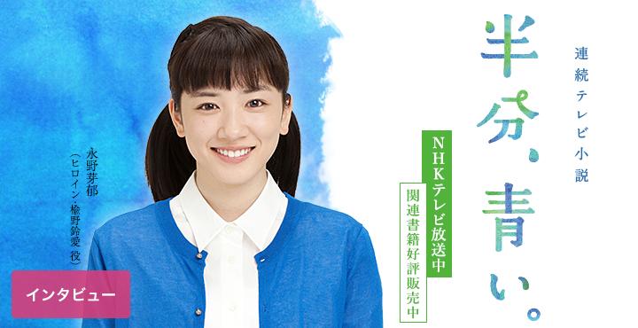 NHK朝ドラ バナー
