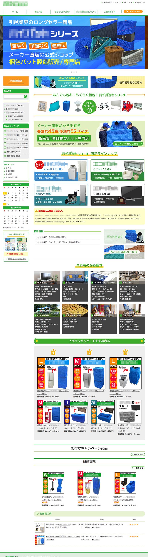 養生資材販売サイト