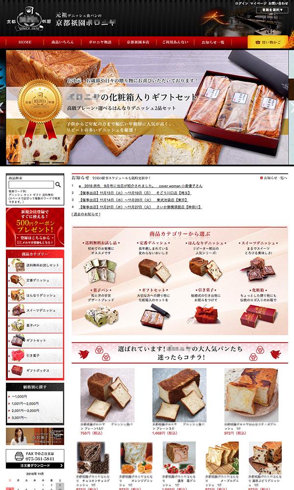 京都デニッシュパン オンラインショップ